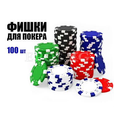Фишки! фишки! фишки!  фишки для покера!!!  фишки для покера этоодин и