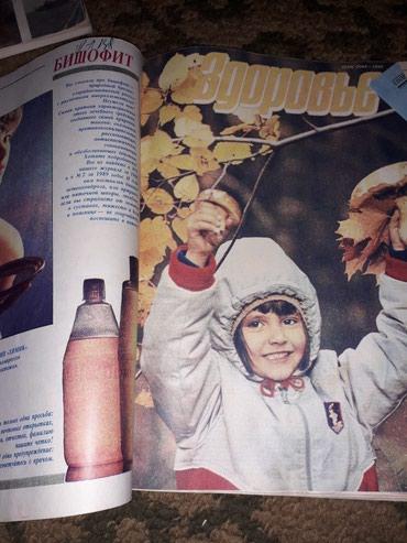 журнал бурда купить в Кыргызстан: Продаю подшивку из 8ми журналов Здоровье. 1990г