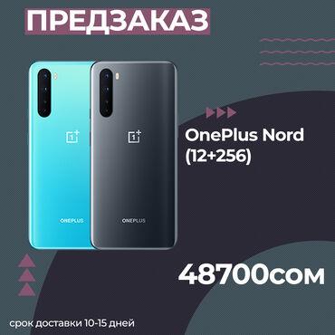 OnePlus - Кыргызстан: OnePlus Nord (12+256) Предзаказ