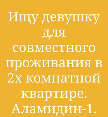 Арзан кыздар город бишкек - Кыргызстан: Чогуу жашаганга кыздар керек!!!