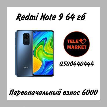 сенсорная плита бош в Кыргызстан: Новый Xiaomi Redmi Note 9 64 ГБ Синий