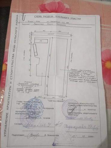 работа в чолпон ате посудомойщица в Кыргызстан: Продам 20 соток Для бизнеса от собственника