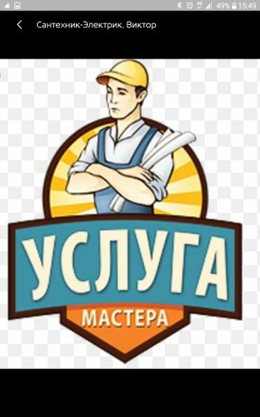 Услуги мастеров ,, в Бишкек