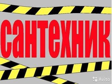 Сантехнические работы в Бишкек