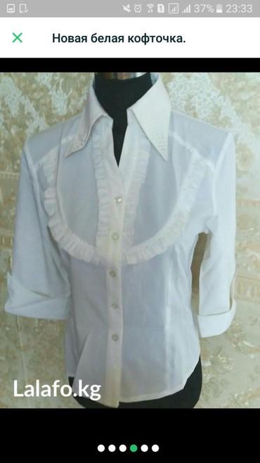 блузки с коротким рукавом в Кыргызстан: Новая белая кофточка, рукав три четверти, все пуговицы рабочие.Размер
