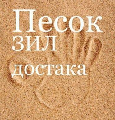 Дом и сад в Ак-Джол: Песок Василевский для кладки для штукатурки песок ивановский сееный