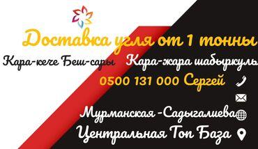 387 объявлений: Доставка угля от 2 тонны  Кара-кече Беш-сары  Шабыркуль каражара