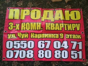 инверторы для солнечных батарей 56000 в Кыргызстан: Продается квартира: 3 комнаты, 62 кв. м