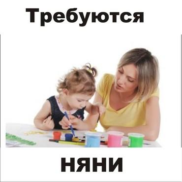 Требуется няни на постоянную работу. Поиск персонала Маркс. в Бишкек
