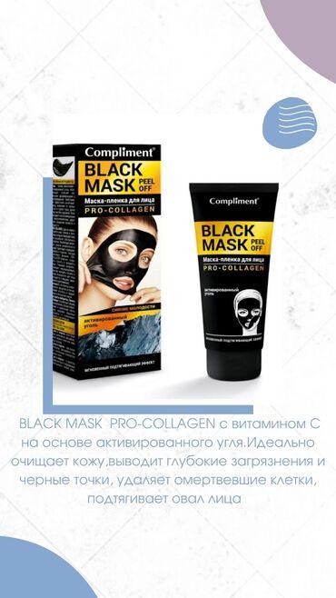 Черная маска-пленка от черных точек
