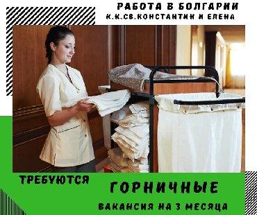 Работа горничная в Болгариикк Св. Константин и Елена . вакансия на 3