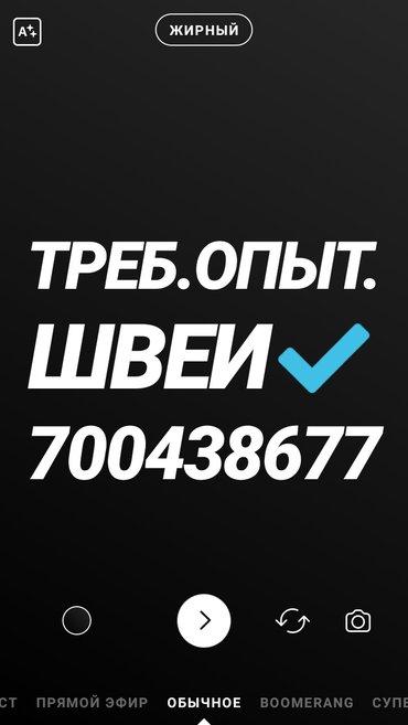 ОПЫИ. ШВЕИ  район кок жар в Бишкек