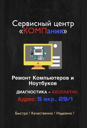 Ремонт | Ноутбуки, компьютеры | С гарантией, С выездом на дом, Бесплатная диагностика