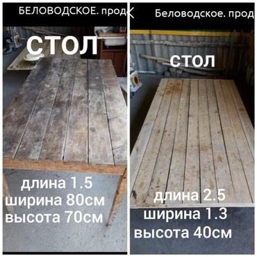 длинные платья с длинным рукавом в Кыргызстан: Беловодское . 1) продаю стол . длина-2.50. ширина-1.30. высота-40см.2)