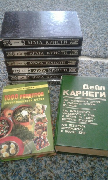 Агата Кристи 6 том, 550сом.  Дейл Карнеги 350 сом.  Книга вегетарианск в Бишкек