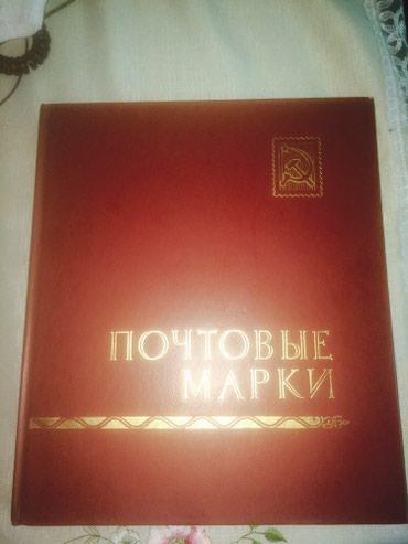 Коллекция советских марок 60-х годов. Живопись. в Бишкек