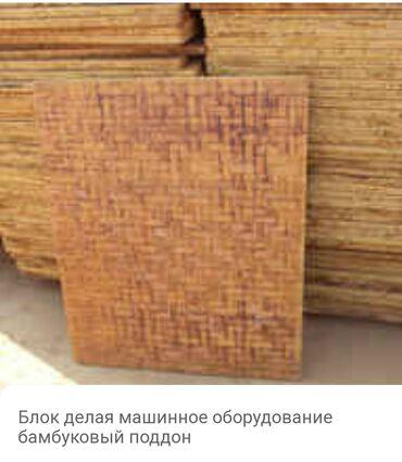 Доски kronos настенные - Кыргызстан: Доски