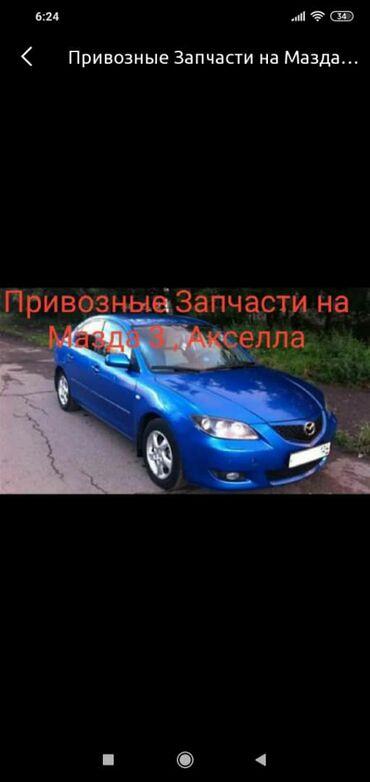 Mazda Mazda3 2006   1645131 км