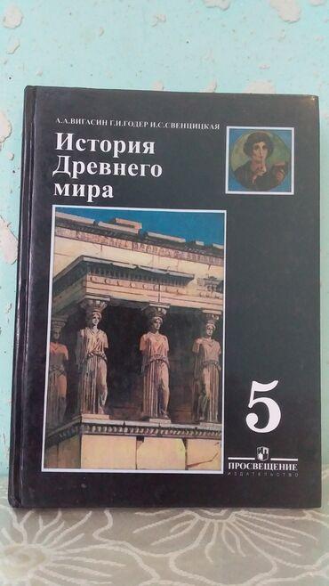 Спорт и хобби - Теплоключенка: Книга по истории древнего мира для 5 класса Автор:А.А.Вигасин