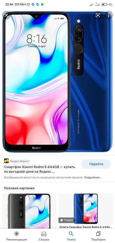 40 объявлений   ЭЛЕКТРОНИКА: Xiaomi Redmi 8   64 ГБ   Синий