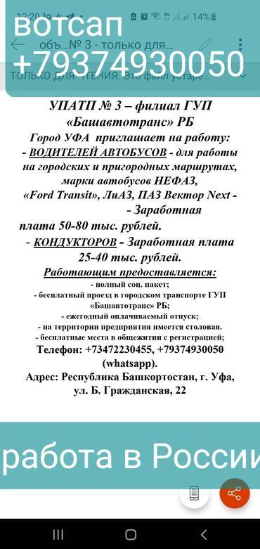 Работа - Кара-Балта: УПАТП № 3 – филиал ГУП «Башавтотранс» РБ Город УФА приглашает на ра