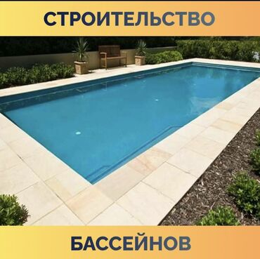 дом с бассейном посуточно бишкек в Кыргызстан: Строительство бассейнов Строительство бассейна Бишкеке Бишкеке Под клю