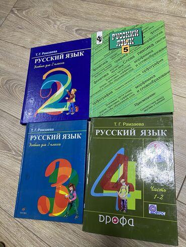 Новые учебники 2,3,4,5класса по Русскому языку
