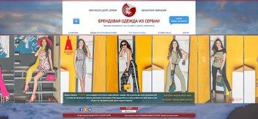 Позивамо произвођаче одеће из Србије да се придруже нашем сајту и - Novi Sad
