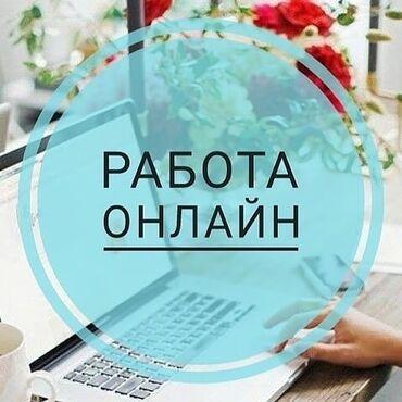 Срочно нужен деньги - Кыргызстан: Все просто без обмана без продаж не лохотрон не орифлейм и не