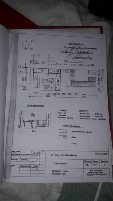 продается земельные участок около 10 соток в г. ош. ул. тилеке батыра  в Ош