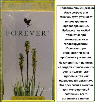 ТРАВЯНОЙ ЧАЙ С ЦВЕТКАМИ АЛОЭ (№ 200) в Кызыл-Кия