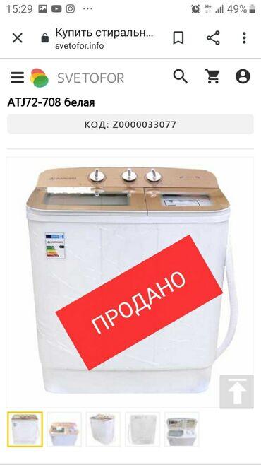 Вертикальная Полуавтоматическая Стиральная Машина 7 кг