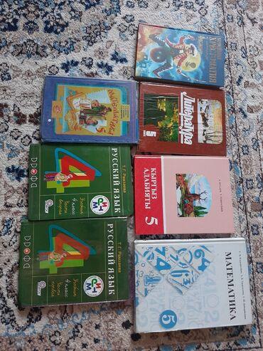 10340 объявлений: Продаются учебники 5 и 4 классов!!!!Учебники: математика 5 класс