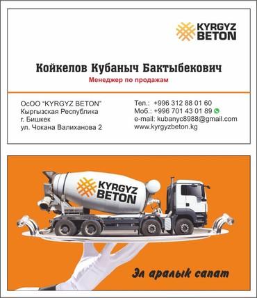 купить-формы-для-еврозабора в Кыргызстан: Бетон Бишкек купить, Раствор готовый бетонБетон для фундаментаБетон