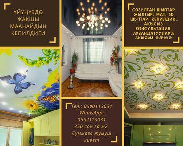 профессиональный монтаж и в Кыргызстан: Натяжные потолки | Глянцевые, Матовые, 3D потолки | Бесплатная консультация, Бесплатный замер