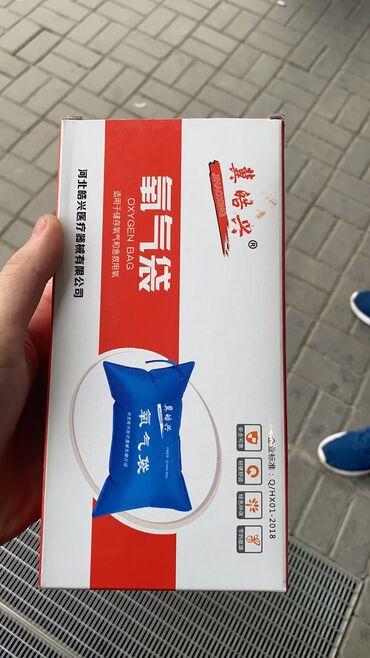 Медтовары - Кыргызстан: Продаю кислородные подушки, объем 10 литров. В наличии большое