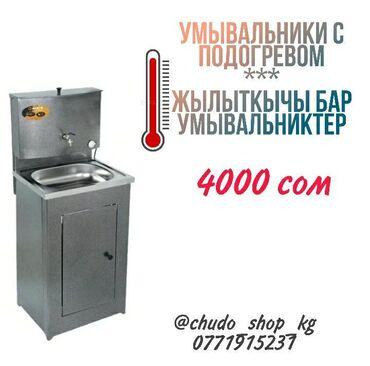 диски воссен 17 в Кыргызстан: Умывальник с подогревом 17 литр Материал: металлический Производство