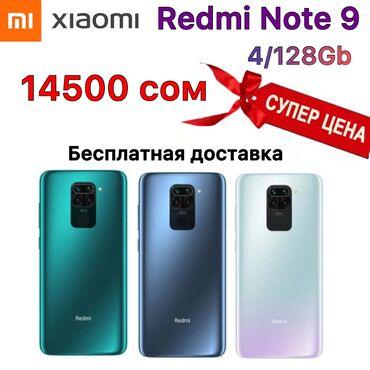 Мобильные телефоны - Бишкек: Новый Xiaomi Redmi Note 9 128 ГБ Серый