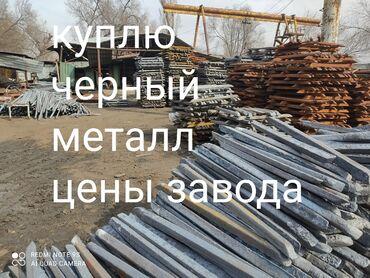 черный металл цена in Кыргызстан   СКУПКА ЧЕРНОГО МЕТАЛЛА: Куплю черный металл цены завода без посредников дорого
