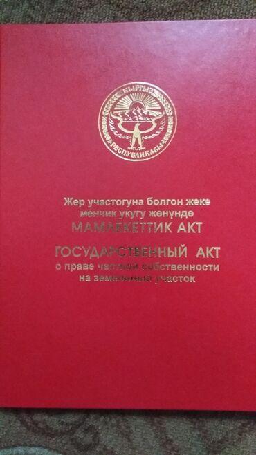 чек в Кыргызстан: Продажа участков 6 соток Для строительства, Срочная продажа, Красная книга