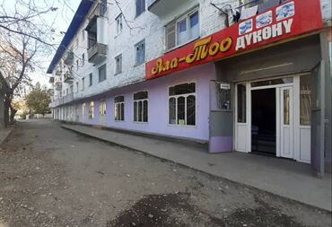 атоми магазин в Кыргызстан: Продаются помещения \ сдаются в аренду. Ошская область, город