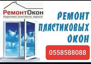 москитная сетка бишкек в Кыргызстан: Витражи | Регулировка, Ремонт, Реставрация | Стаж Больше 6 лет опыта