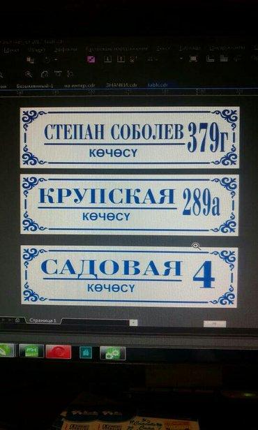 таблички в Кок-Ой