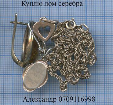 Скупка серебра, скупка лома серебра, куплю серебро, серебро, покупаю