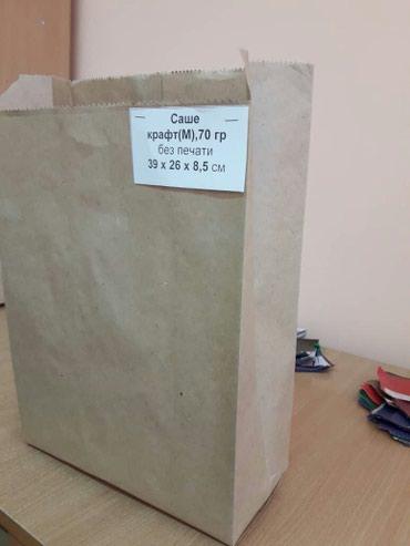Продаю пакеты из крафт бумаги размеры в Бишкек