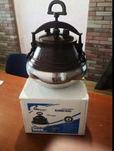 Продаю 15 литровые Афганские казаны скороварки оргинальные привозные