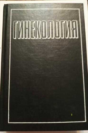 Учебник для медиков. Гинекология. В.И. в Бишкек