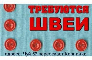 дисплей на редми 5 в Кыргызстан: Требуется ШВЕИ швея с опытом работы на постоянную работу в Бишкек