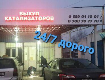 Кислородный ингалятор купить - Кыргызстан: Катализатор Скупка катализатор катализатора скупка катализатора куплю