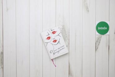 "Книги, журналы, CD, DVD - Украина: Книга ""О чем молчат француженки"" Оливье Дебра    Палітурка: тверда Мов"